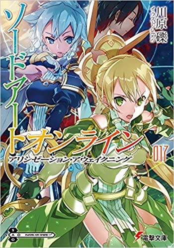 【ラノベ】【SAO】ソードアート・オンライン 17巻 アリシゼーション・アウェイクニング 表紙