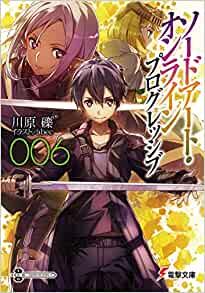 【ラノベ】【SAO】ソードアート・オンライン プログレッシブ 6巻 表紙