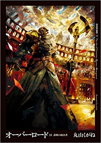 【ラノベ】オーバーロード 10巻 謀略の統治者 表紙