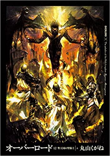 【ラノベ】オーバーロード 12巻 聖王国の聖騎士 上 表紙