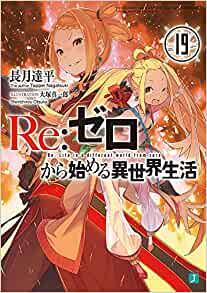 【ラノベ】【リゼロ】Re:ゼロから始める異世界生活 19巻 表紙