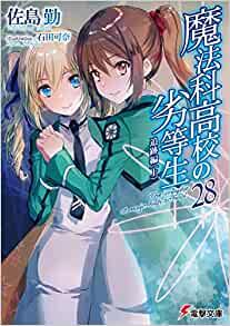 【ラノベ】魔法科高校の劣等生 28巻 追跡編 表紙