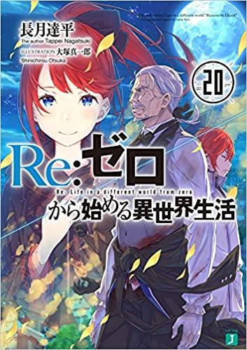 【ラノベ】【リゼロ】Re:ゼロから始める異世界生活 20巻 表紙