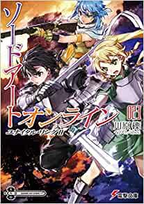 【ラノベ】【SAO】ソードアート・オンライン23巻 ユナイタル・リングII 表紙