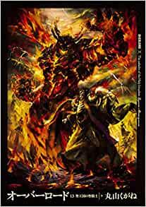 【ラノベ】オーバーロード13巻 聖王国の聖騎士 下 表紙