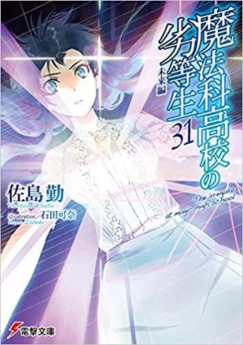 【ラノベ】魔法科高校の劣等生 31巻 未来編 表紙