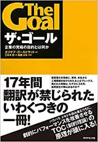 The Goal 表紙