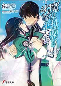 【ラノベ】魔法科高校の劣等生 32巻 サクリファイス編/卒業編 表紙