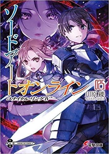 【ラノベ】【SAO】ソードアート・オンライン25 ユナイタル・リングIV 表紙