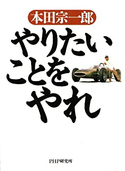 本田宗一郎 やりたいことをやれ 表紙