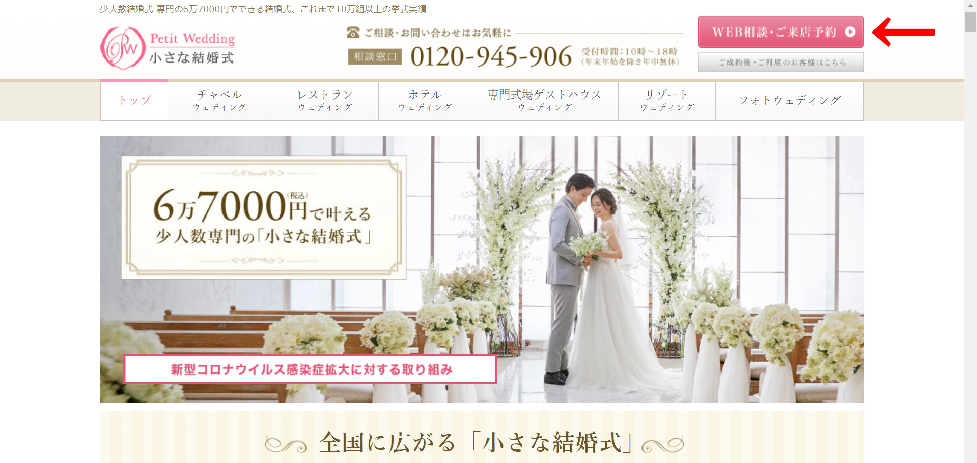 小さな結婚式 申し込み方法