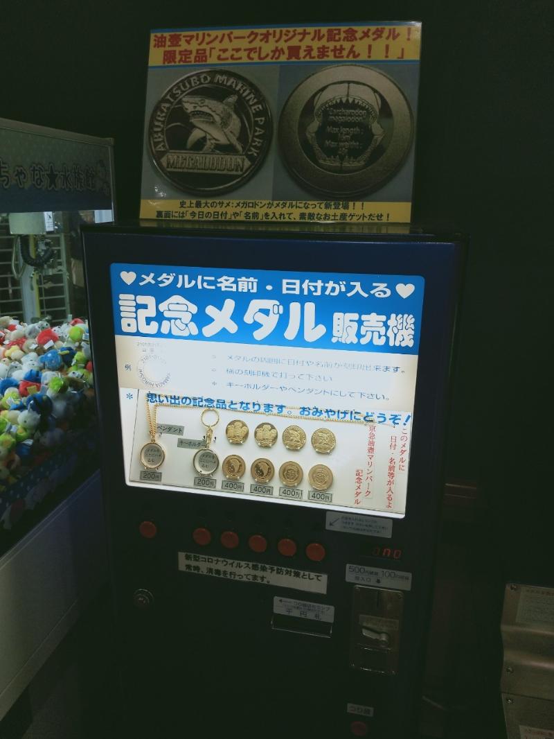 京急油壺マリンパーク 記念メダル販売機
